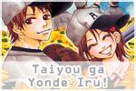Taiyou ga Yonde Iru