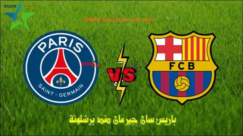اهداف باريس سان جيرمان وبرشلونة اليوم الاربعاء - مباريات دوري ابطال اوروبا