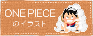 ONE PIECEのイラスト