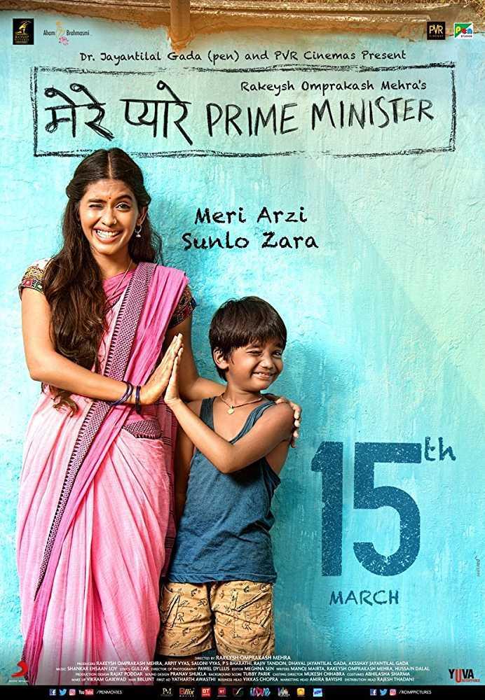 Mere Pyare Prime (Minister)