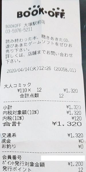 BOOKOFF 大塚駅前店 2020/4/14 のレシート