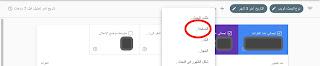 لقطة شاشة من تقرير الأداء على Search Console تُظهر لحظة اختيار صفحة لمعرفة ترتيبها