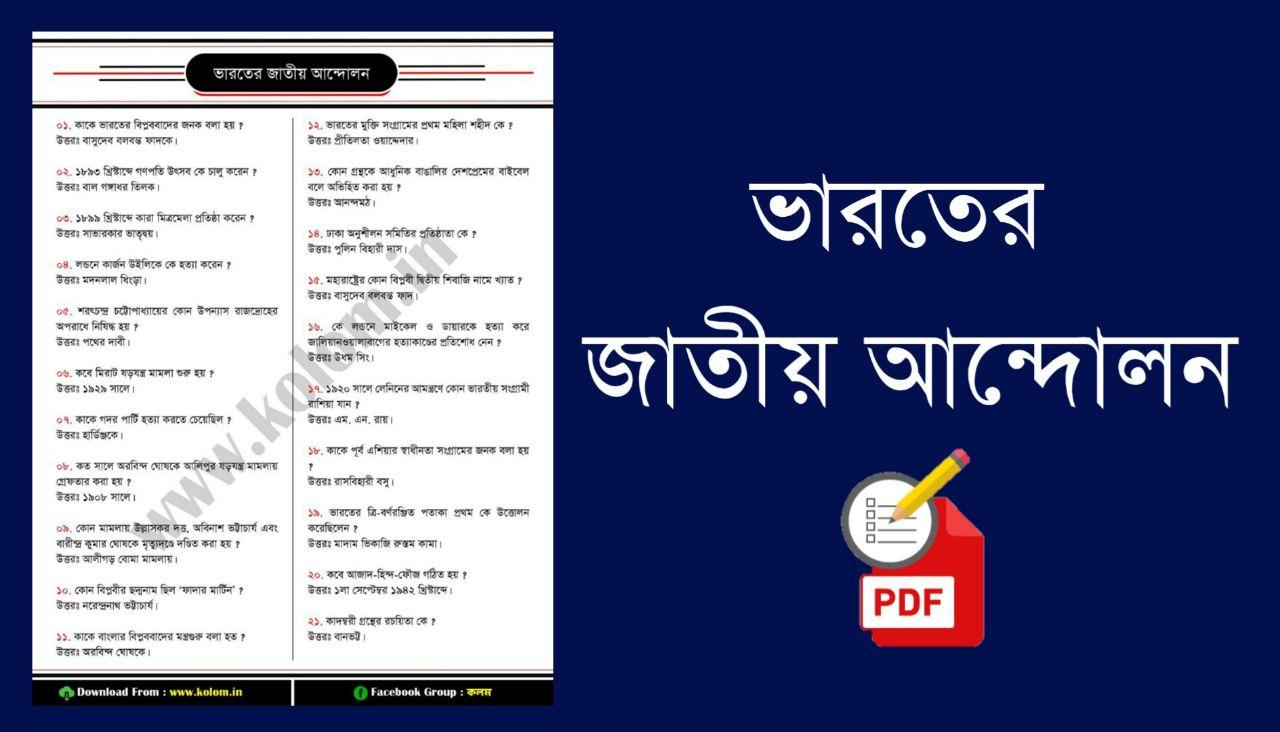 Indian National Movement Questions and Answers in Bengali PDF for All Competitive Exam