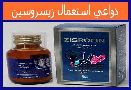 دواعي استعمال دواء زيسروسين أقراص وشراب Zisrocin
