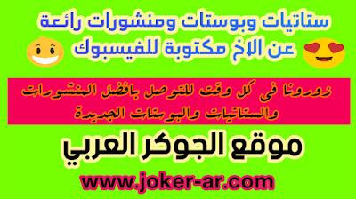 ستاتيات وبوستات ومنشورات رائعة وجديدة عن الاخ مكتوبة للفيسبوك - موقع الجوكر العربي