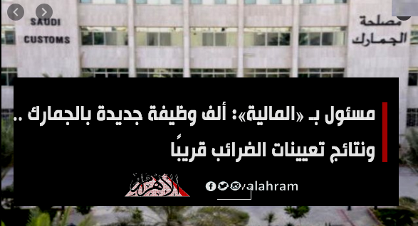 مسابقة تعيينات ووظائف جديدة بمصلحة الجمارك المصرية لجميع المؤهلات والمحافظات ... للتفاصيل