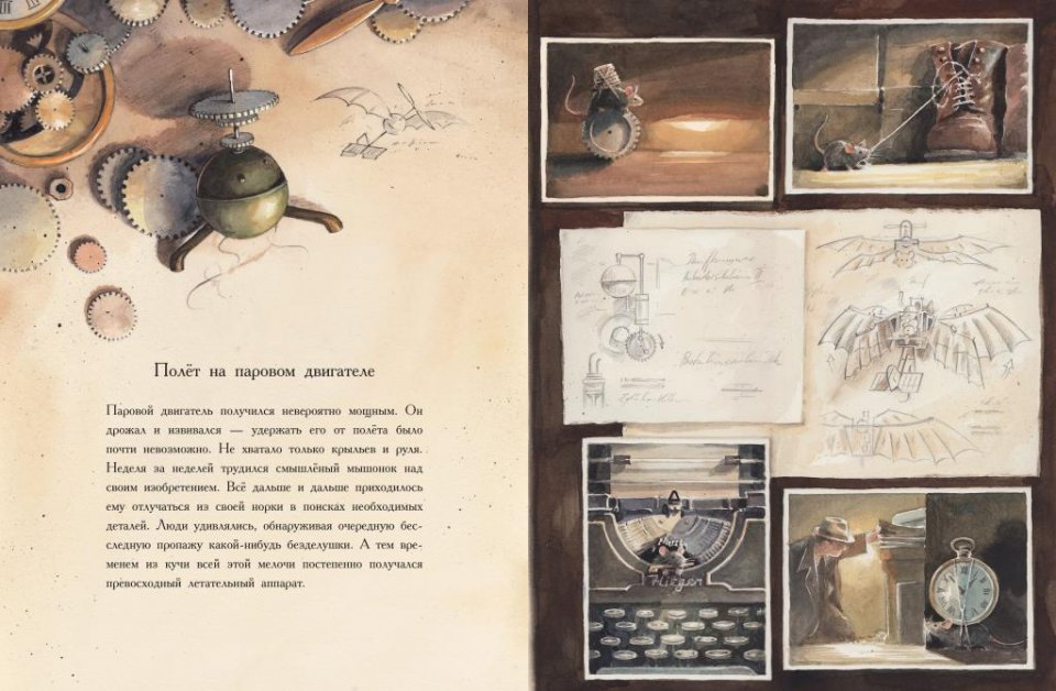 03-Torben-Kuhlmann-Illustrations-of-the-Incredible-Adventures-of-a-Flying-Mouse-www-designstack-co