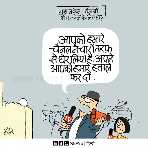 Media, news channel, cartoon, art, comics, political cartoon, kirtish Bhatt, sushantsing rajput, bollywood