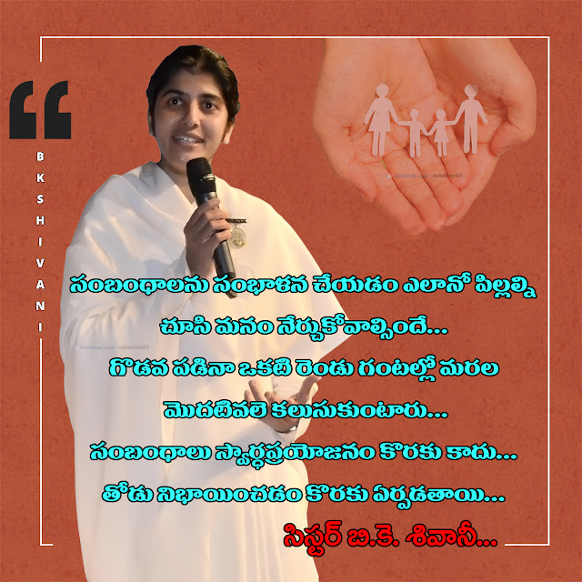 bkshivani telugu quotes