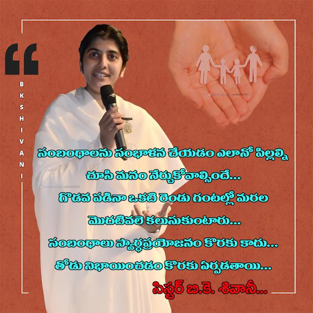 Shivani-Sister-Quotes-in-Telugu