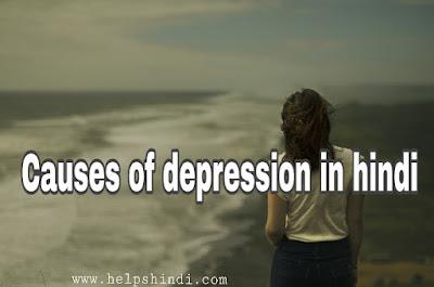 Depression क्या है ?   इसके लक्षण और कारण क्या है