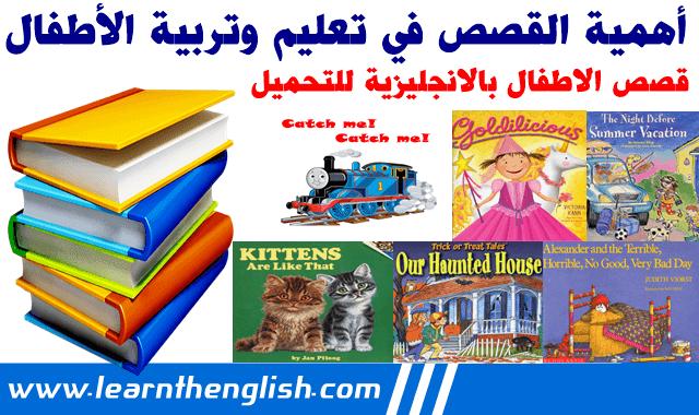 قصص اطفال pdf قصص الاطفال بالانجليزية
