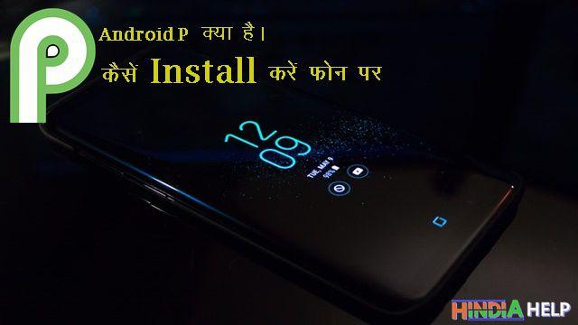 Goolge Android P क्या है इस Android Operating System को कैसे Install करे