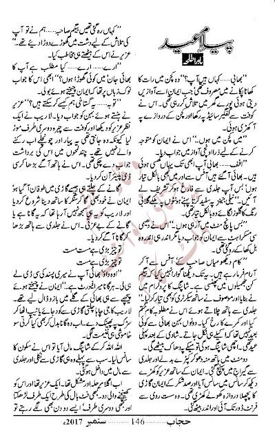 Free download Piyam e eid novel by Mawra Talha pdf