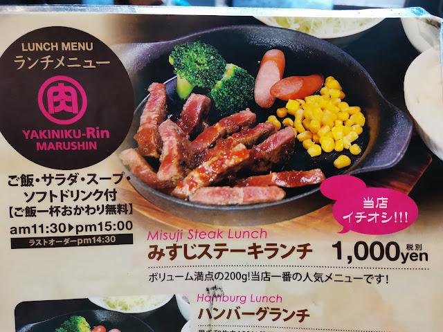 焼肉Rinランチメニュー