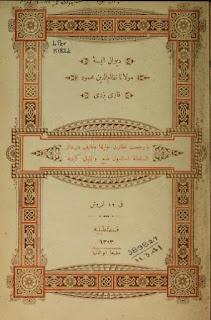 دیوان البسه - مولانا نظام الدین محمود قاری یزدی