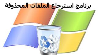 برنامج إرجاع الملفات المحذوفة من الكمبيوتر ويندوز 7