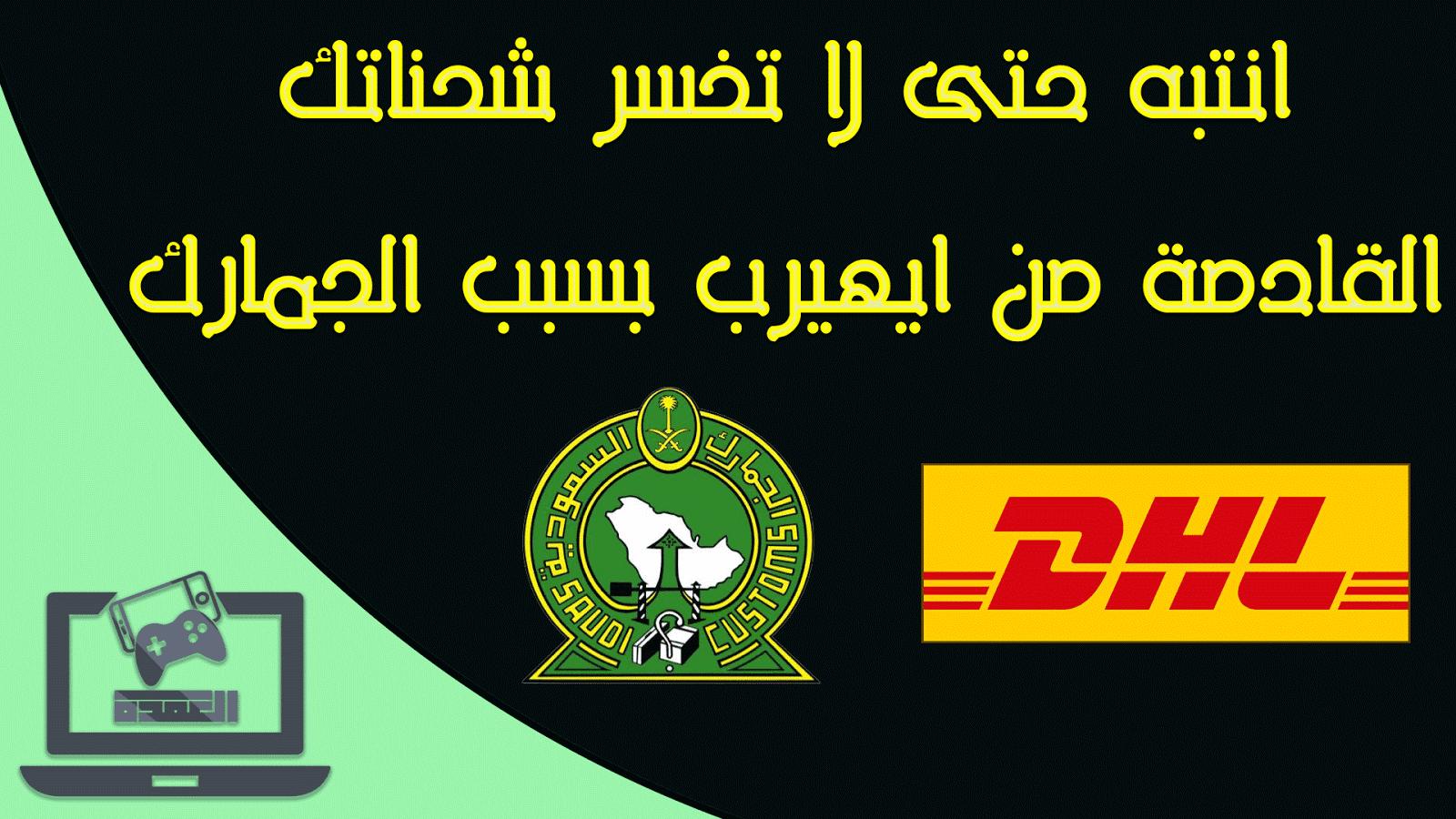 انتبه! تعليمات جديدة من الجمارك السعودية وشركة DHL حول ...