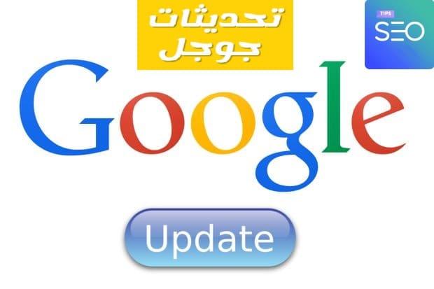 تحديثات جوجل وكيفية التعامل معها