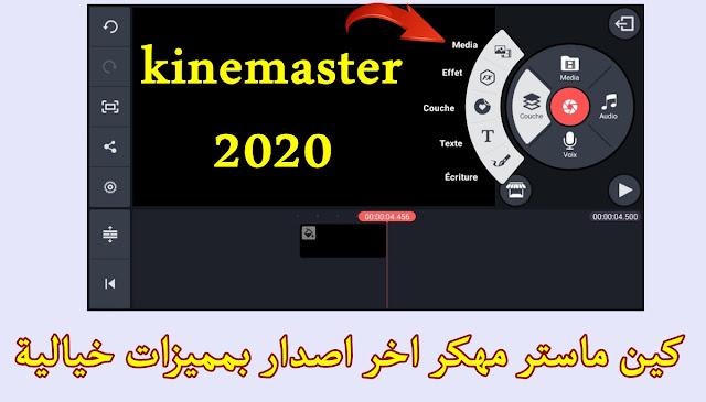 كين ماستر KineMaster | إليك أخر إصدار للنسخة المهكرة لكين ماستر 2020 تدعم الطبقة وعدة مميزات يبحث عنها الكثير