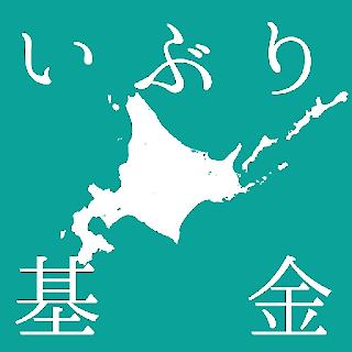 https://iburikikin.jp/