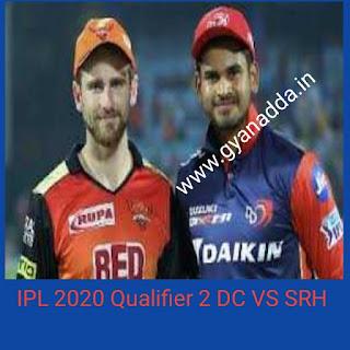 IPL 2020, DC VS SRH Qualifier 2 किस टीम को मिलेगा फाइनल का टिकट आज हैदराबाद और दिल्ली कैपिटल्स के बीच होगी जोरदार टक्कर