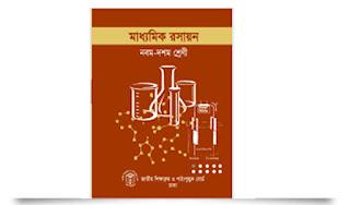 নবম-দশম শ্রেণীর পুরাতন রসায়ন বই- PDF Download