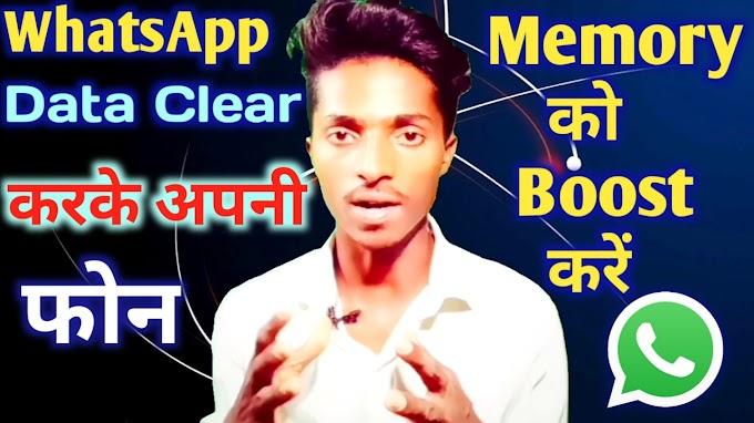 WhatsApp के Data Clear करके Phone की Storage को Boost करने का सबसे आसान तरीका