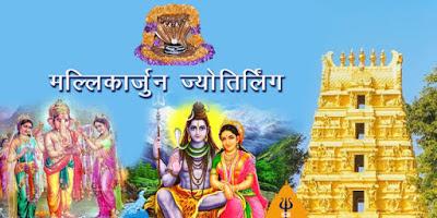 मल्लिकार्जुन ज्योतिर्लिंग ,MALLIKARJUNA JYOTIRLINGA IN HINDI, Mallikarjuna Jyotirlinga,  मल्लिकार्जुन ज्योतिर्लिंग, मल्लिकार्जुन ज्योतिर्लिंग मंदिर