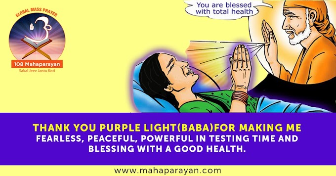 Cancer Cured, Baba's Presence As Purple Light During Treatment