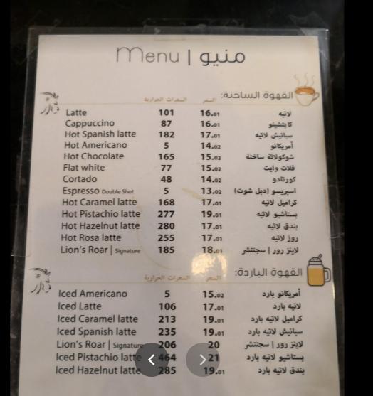 مقهى عرين الأسد