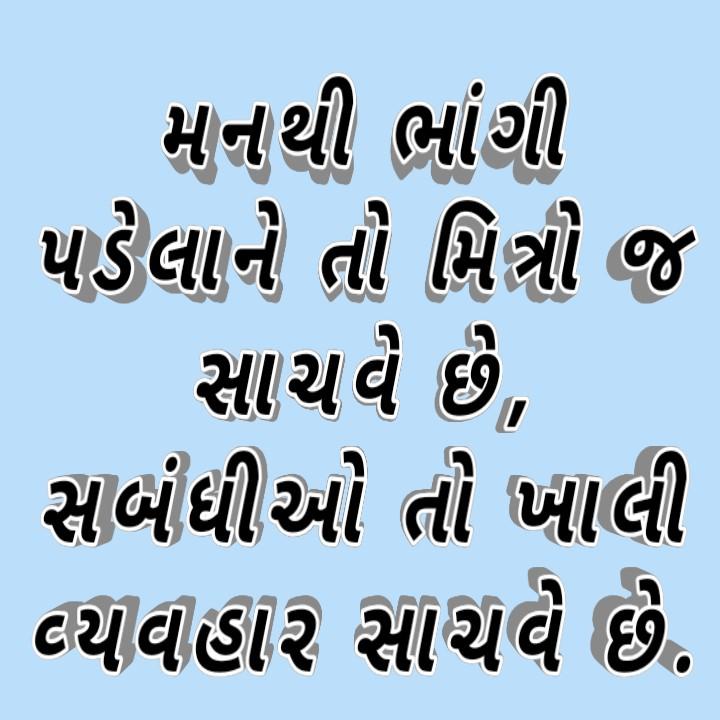 dosti status in gujarati