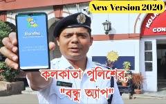 bandhu app by kolkata police
