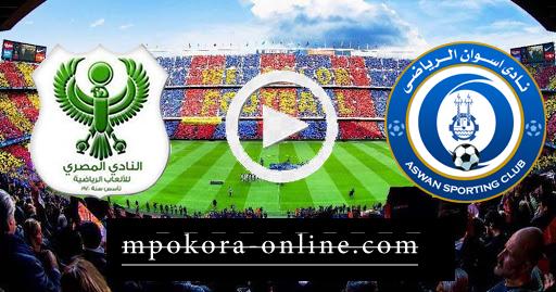 مشاهدة مباراة اسوان والمصري البورسعيدي بث مباشر كورة اون لاين 28-09-2020 الدوري المصري