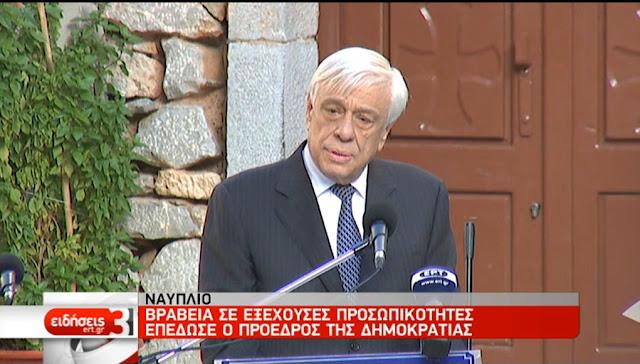 Τι ανέφερε ο Πρόεδρος της Δημοκρατίας κατά την βράβευση του Λίνου-Αλέξανδρου Σισιλιάνου στο Ναύπλιο (βίντεο)