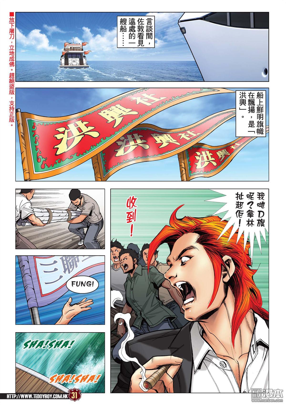 Người Trong Giang Hồ chap 2129 - Trang 29