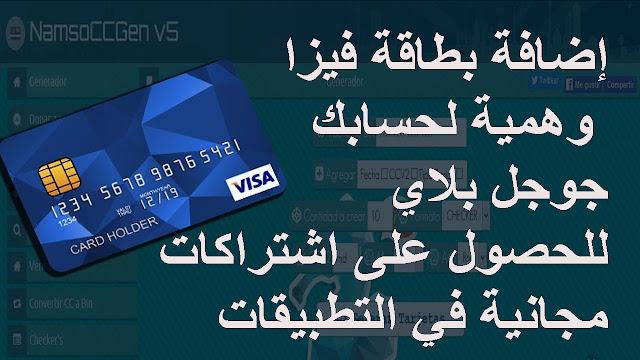 طريقة إضافة بطاقة فيزا او ماستر كارد مجانية  لحساب متجر جوجل بلاي