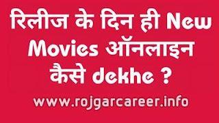New Release Movie Online Kaise Dekhe