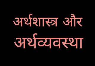 Arthashastr and arthvyavastha