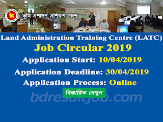 Land Administration Training Centre (LATC) Job Circular 2019