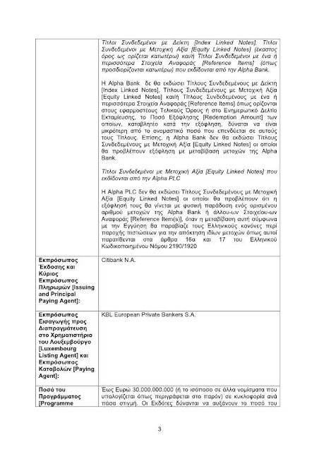 Greek_Summary_translation-p03.jpg