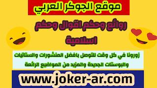 روائع وحكم اقوال وحكم اسلامية 2019 - الجوكر العربي