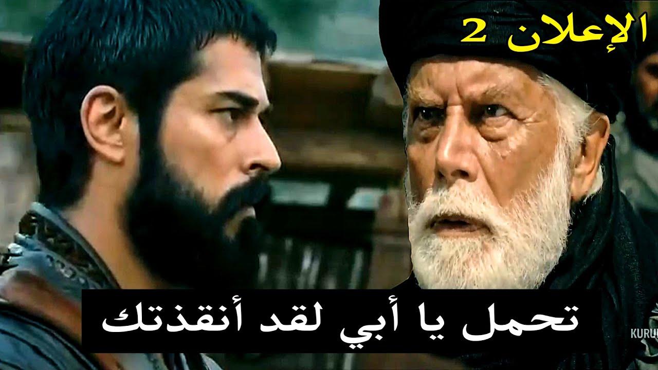 الحلقة 29 المؤسس عثمان | سافجي يخون ارطغرل وينصب الفخ لعثمان