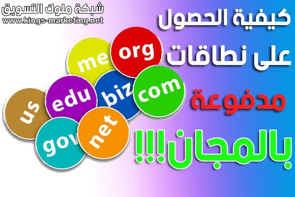 كيفية الحصول على دومين مجاني نطاق .com .net .org .ma .fr .us .tv .store .shop ..
