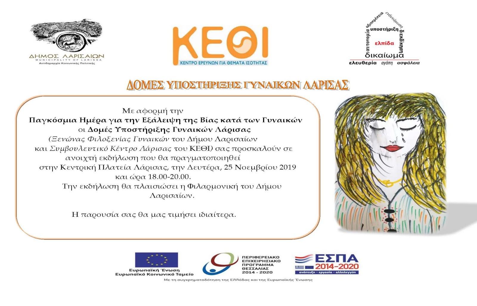 Εκδήλωση για την Παγκόσμια Ημέρα για την Εξάλειψη της Βίας κατά των Γυναικών
