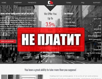 Скриншоты выплат с хайпа clemenbit.com