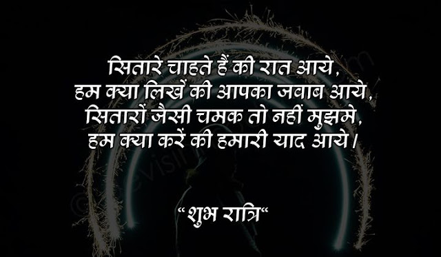 good night shayari mohabbat