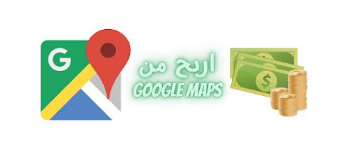 كيفية الربح من الانترنت بخرائط جوجل Google maps