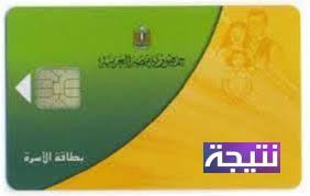 خطوات استخراج البطاقة التموينية الجديدة 2018