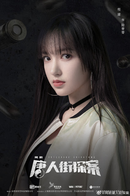 detective chinatown web series cheng xiao